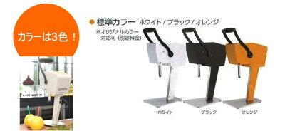 果汁搾り機カジュッタ(CAJYUTTA)CJT3-04