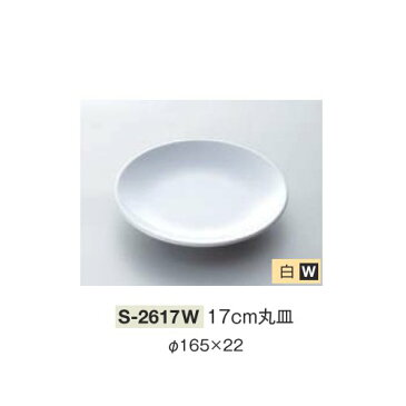 ※10個セット※ メラミン 17cm丸皿 直径165mm H22mm 白 淡色系無地食器 皿[S-2617W] キョーエーメラミン 業務用 E5