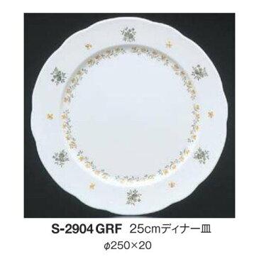 ※10個セット※ メラミン 25cmディナー皿 直径250mm H20mm グリーンフィールド[S-2904GRF] キョーエーメラミン 業務用 E5