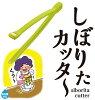 【キッチン用品|袋の開封と中身の絞り出しができる!】しぼりたカッター
