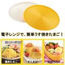 店長ソッコー買いました。【難しい薄焼き卵がなんとレンジで!】ezegg レンジでうすやきたまご...