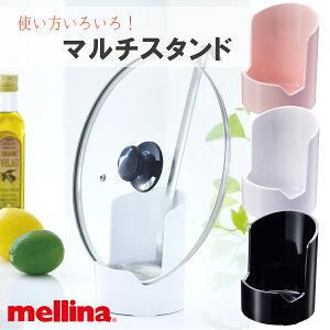mellina マルチスタンド [M189]国際化工 キッチンの整理整頓に。鍋ふた、お玉、菜箸、まな板、トレー、レシピ本、タブレットPC、スマホなどが置ける!安心の日本製。