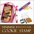 ミニミニクッキースタンプ1V-1744(アルファベット/記号/数字)ウェーブ抜型付き!クリスマスやハロウィン・誕生日・バレンタインなどのイベントにオリジナル手づくりクッキーを♪文字(ローマ字/英語)を自由に組み合わせてお好きなメッセージを入れられます。