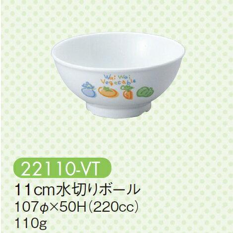 キッズ用食器, その他  11cm (10750mm220cc) ()22110-VT