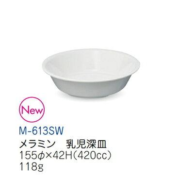 メラミン子供用食器 スノーホワイト 乳児深皿 (155×42mm・420cc) キッズメイト(朝日化工)[M-613SW]業務用 プラスチック製 保育園・幼稚園向け