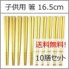 送料無料子供用竹製箸すべり止め付き16.5cm10膳セット