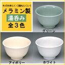 メラミン 湯呑み(湯のみ・湯飲み)[M-61]食器洗浄機・保管庫 使用可 無地 シンプル 高齢者施設(デイサービス)病院や会議室・社員食堂に …