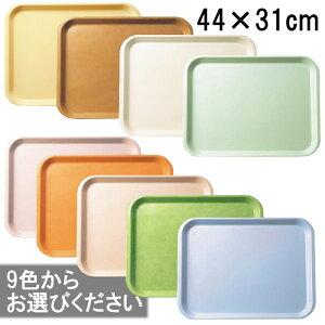 FRP 長角トレイ 全9色 (440×3...