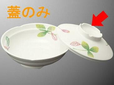 メラミン 梅型煮物碗 大 直径144mm H42mm ふた(商品はふたのみ) リーフル[B37CLF] マルケイ 業務用 食洗機対応 割れにくい 丈夫 業務用 プラスチック 樹脂 食器 皿 D8