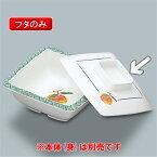 メラミン製 ふる里 角小鉢ふた (104×104×H27)三信化工[MB-339 F] 食器 メラミン プラスチック製 業務用食器 樹脂製 和食器 皿