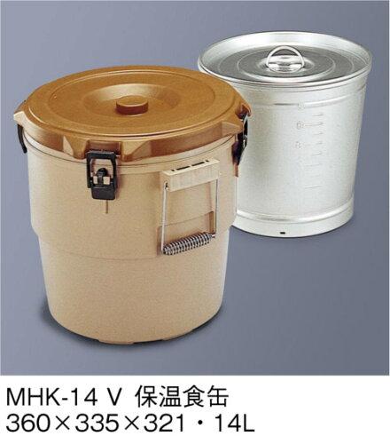 保温食缶 ※つるなし ベージュ (14L) 三信化工[MHK-14V] 業務用大容量 学校給食・食堂の配膳に