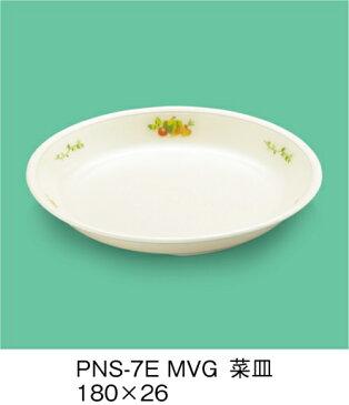 ※2個セット※学校給食用子供食器 E-エポカルDX みっくすベジタブル 菜皿 (180×26mm) 三信化工[PNS-7EMVG] 業務用 プラスチック製 保育園・小学校向け