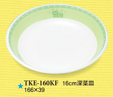 強化磁器子供用食器 けろけろフロッグ 16cm深菜皿 (166×39mm) スリーライン[TKE-160KF] 業務用 保育園・幼稚園(こども)向け