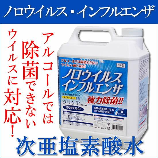 送料無料!ノロウイルス・インフルエンザに!次亜塩素酸水 クリケア ウイルスカットEX 4L アルコールでは除菌できないウイルス・菌に効果を発揮!強力除菌・瞬間消臭・皮膚に近い弱酸性で安心。高森コーキ(EBM17-1)(1253-06)