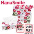 冬季限定 (送料無料) Hana Smile ティシュ120W さざんか 60個入 (20120035) イトマン ティッシュ 2016年 山茶花 サザンカ