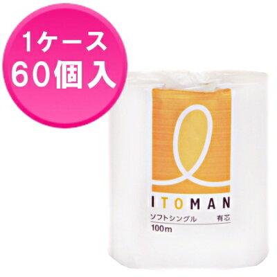 【送料無料!】【業務用】【トイレットペーパー】イトマン100mソフトシングル60個入り