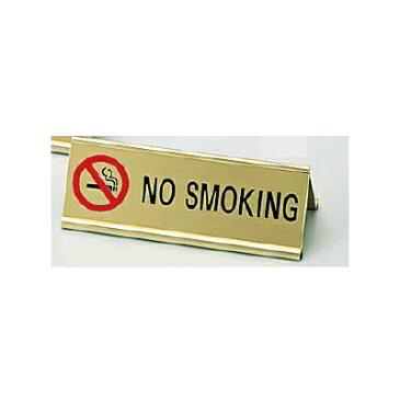 【卓上サイン・禁煙席】えいむ アルミA型両面NO SMOKING SI-3E ゴールド (6-1864-2201)