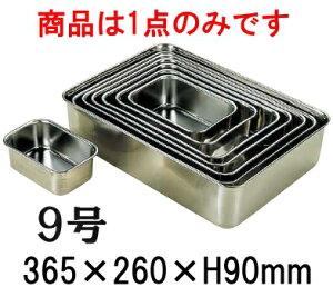 18-8ステンレス 深型組バット 9号(365×260×H90)【業務用バット 厨房用品 下ご…