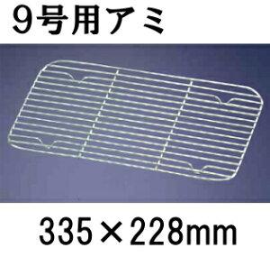 18-8ステンレス製 深型組バットアミ 9号用(335×228)【バット用網 業務用 厨房用品…