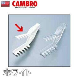 トング CAMBRO・キャンブロ ポリカーボネイト製 21cm キャンブロ アングルトング TGA8 ホワイト(8-0468-1503)