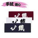 【6点までメール便発送可能】剣道 小物 手拭 「鐵心」 ネイビー・エンジ...