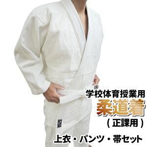 柔道着 上衣 パンツ 帯 セット...