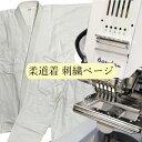 柔道 柔道着 ネーム刺繍 個人名 ネーム加工 名入れ 専用ページ