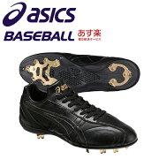 【P革特別価格】アシックス野球樹脂底金具スパイク(金具取替式)ライトクロスG2GFS-33