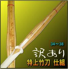 特上竹の仕組を、訳ありのため大幅割引価格で販売!3.7・3.8は、SGマーク付〔訳あり〕竹刀【仕...