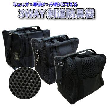 剣道 防具袋 ナイロン角型ボストン 手提げ リュック 肩掛け 3WAY防具袋