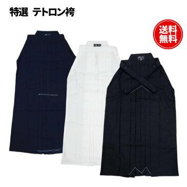 剣道 袴 上製 テトロン袴 剣道袴 鐵山 紺 ネイビー 黒 ブラック 白 ホワイト