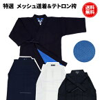 剣道 剣道着 袴 セット 最上級藍染 紺 一重 裏メッシュ 一剣メッシュ & テトロン袴 紺 白 黒