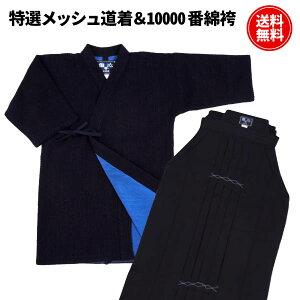 剣道 剣道着 袴 ドライメッシ...
