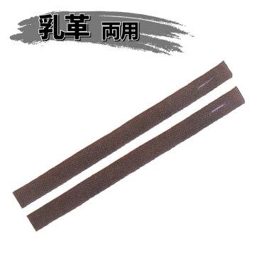 ヒロヤ 剣道防具用小物 【面用乳革】ミシン縫クラリーノA紺 2本組30cmTT-K43