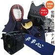剣道 NEW5mm刺防具セット PITCH刺 兜飾り濃紺ナナメ刺 東レコスメル仕様 3WAY防具袋付き
