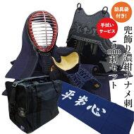 剣道NEW5mm刺防具セットPITCH刺兜飾り濃紺ナナメ刺東レコスメル仕様