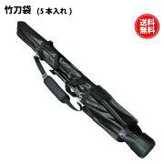 剣道ベンリーシリーズ遠征用竹刀袋5本入