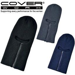 COVERWORK AG-58 カヴァーワーク ファスナー付目出し帽 ニット帽 防寒 保温 覆面 ワーク フェイスマスク メンズ ウィメンズ
