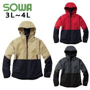 SOWA防風防寒ブルゾン長袖7174-00上着メンズ男性用軽量撥水アウトドア3L4L【ワーク】【作業服】【刺繍可】