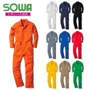 SOWAカラフルつなぎカラー9300動きやすい作業着上着メンズレディース男女兼用吸汗性イベントライブコンサートSS〜LLワーク作業服刺繍別注可
