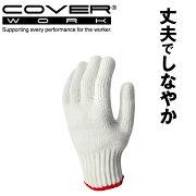 COVERWORKカヴァーワークFT-3280特紡2本編軍手12双組丈夫でしなやかな大工DIY作業用手袋