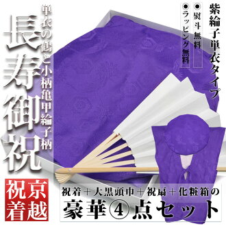 """""""70th birthday celebration purple clothes set"""" Purple hood Chanko set crane and turtle pattern (vest hood / fan box) 70th birthday / 77th / ornaments Purple Purple father / mother / grandparents, male / female fun gift _ packaging / fun gift _"""