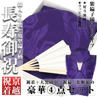 During arrival at celebration set (with the vanity case) 《 lapping auspicious decoration for gifts free service [the Kotobuki (90 years old) celebration Murasaki sumo wrestler's stew that seventy years of age (70 years old) Age of Joy (77 years old) umbr