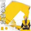 (黄) KYOETSU キョウエツ ちゃんちゃんこ 米寿 お祝い 米寿祝い 傘寿 黄色 プレゼント メンズ レディース 3点セット(ちゃんちゃんこ、頭巾、扇子) (sg)・・・