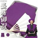 (紫) KYOETSU キョウエツ ちゃんちゃんこ 古希 お祝い 古希祝い 喜寿 傘寿 卒寿 紫 プレゼント メンズ レディース 3点セット(ちゃんちゃんこ、頭巾、扇子) (sg)・・・