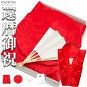 (日本製 赤リンズ) KYOETSU キョウエツ ちゃんちゃんこ 還暦 日本製 祝い 還暦祝い 赤 プレゼント 赤いちゃんちゃんこ メンズ レディース 3点セット(ちゃんちゃんこ、頭巾、扇子)(sg)・・・