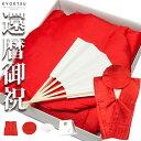 (赤リンズ) KYOETSU キョウエツ ちゃんちゃんこ 還暦 祝い 還暦祝い 赤 プレゼント 赤いちゃんちゃんこ メンズ レディース 3点セット(ちゃんちゃんこ、頭巾、扇子) (sg)・・・