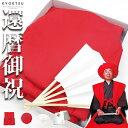 (赤) KYOETSU キョウエツ ちゃんちゃんこ 還暦 祝い 還暦祝い 赤 プレゼント 赤いちゃんちゃんこ メンズ レディース 3点セット(ちゃんちゃんこ、頭巾、扇子) (sg)・・・