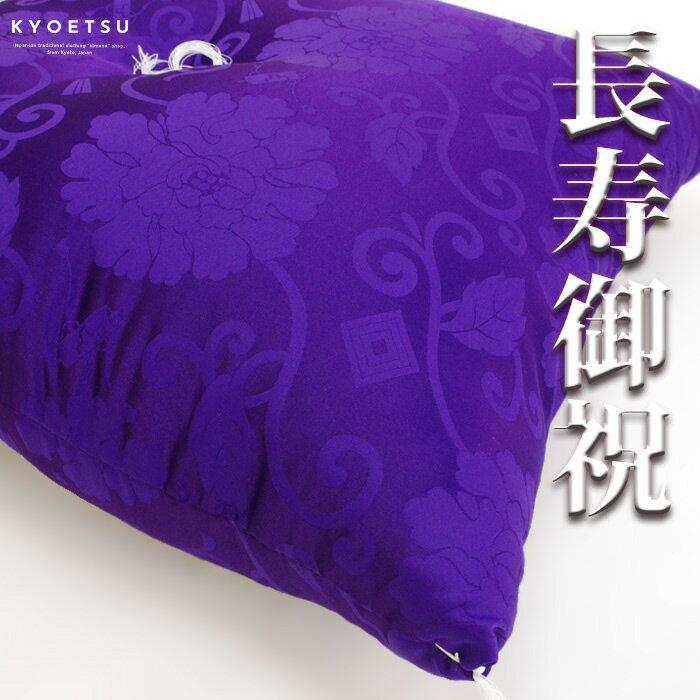 京越『長寿祝い用綸子柄入り紫色座布団』