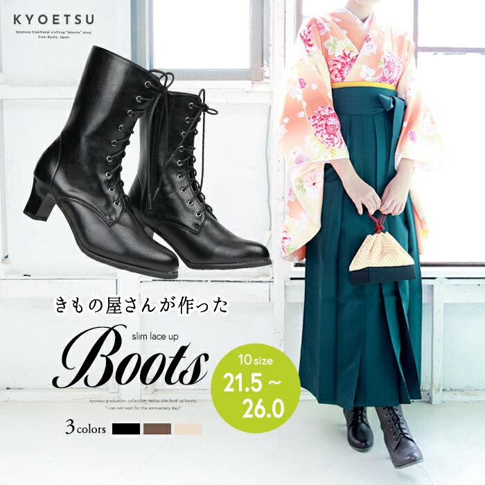 編み上げ袴ブーツ